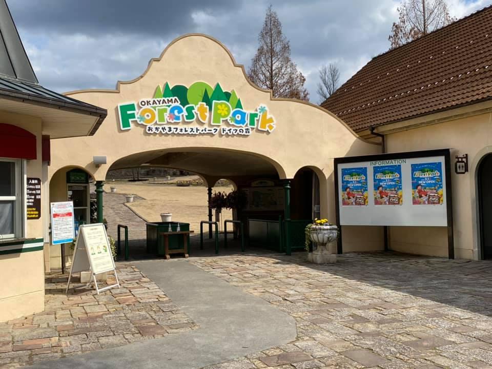 おかやまフォレストパーク ドイツの森 様