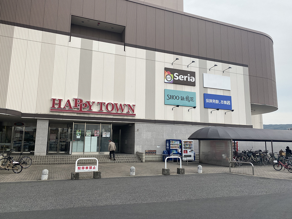 天満屋 ハピー タウン 原 尾島 店