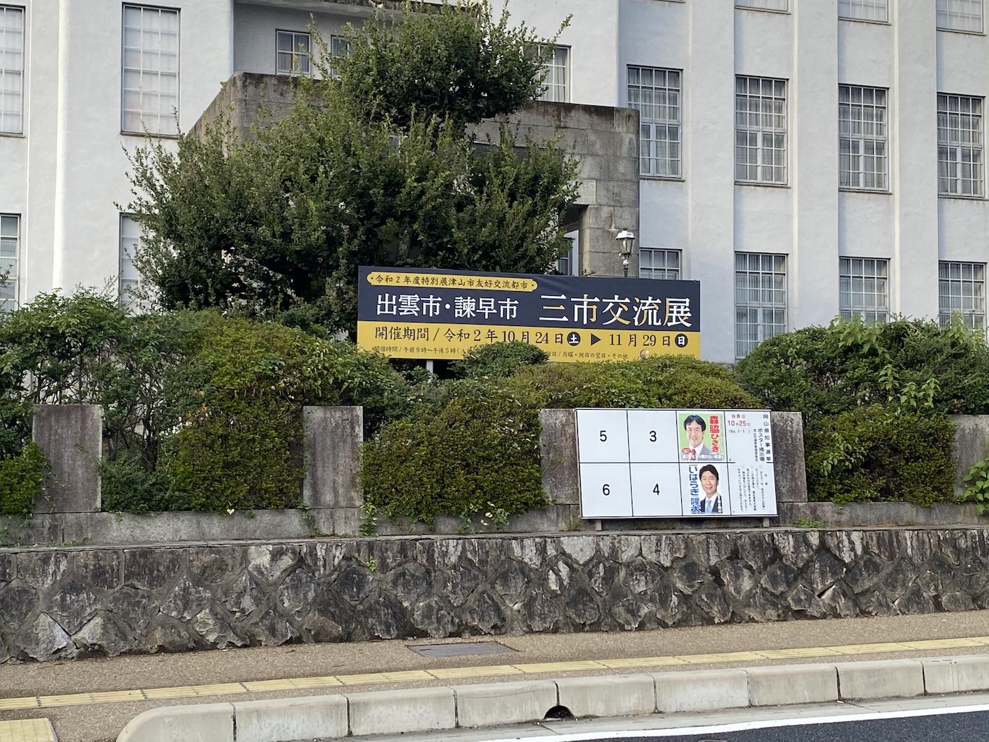 津山市郷土博物館 様