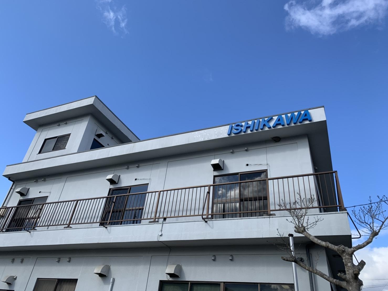 石川電制株式会社様